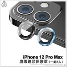 iPhone 12 Pro Max 鷹眼鏡頭保護蓋 1組3入 保護圈 手機後鏡頭 鏡頭保護 防撞 金屬鏡頭圈