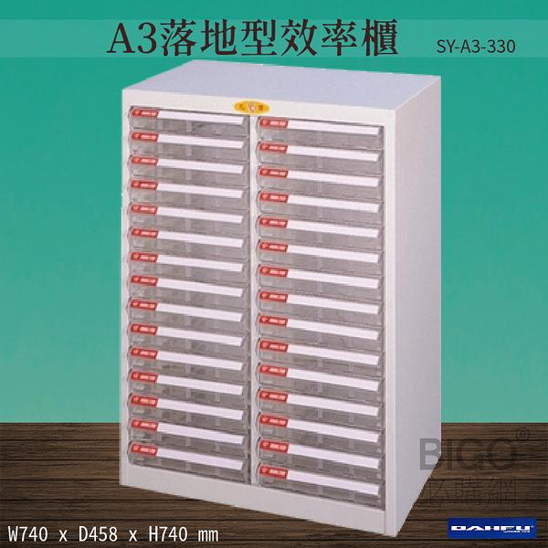 【台灣製造-大富】SY-A3-330 A3落地型效率櫃 收納櫃 置物櫃 文件櫃 公文櫃 直立櫃 辦公收納