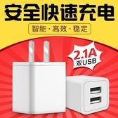 熱銷多口充電頭蘋果充電器6s充電頭5手機7plus快充P閃充適用8X快速安卓華為