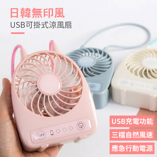 日韓無印風usb充電迷你隨身可掛式涼風扇 1入【BG Shop】顏色隨機