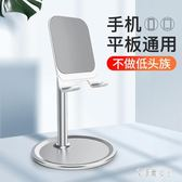 手機支架桌面懶人支夾簡約直播托架辦公室桌上便攜升降支架 yu6018【艾菲爾女王】