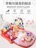 嬰兒健身架嬰兒腳踏鋼琴健身架器3-6-12個月新生兒童益智女寶寶玩具0-1歲2男 JD 寶貝計畫