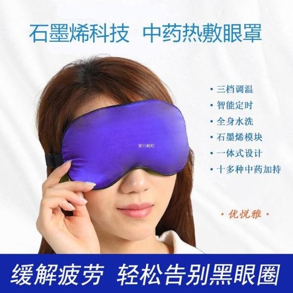 SLF石墨烯中藥蒸汽眼罩睡眠遮光熱敷真絲USB加熱眼部SPA 快速出貨