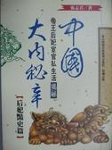【書寶二手書T3/歷史_LEV】中國大內秘辛(后妃豔史篇)_張志君