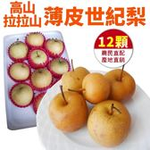 【果之蔬-全省免運】高山拉拉山薄皮的世紀梨禮盒X1盒(12顆/盒 每顆約200g±10%)