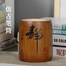 笔筒 個性創意竹筆筒仿古復古中國風毛筆筒...
