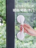 把手 扶手韓國deHub強力吸盤把手衛生間浴室移門把手玻璃門拉手 大吸力扶手【全館免運zg】