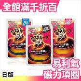 【小福部屋】日本 正版 易利氣 磁力項圈 EX加強版 45/50/60 黑/粉/藍 日本境內版【新品上架】