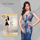 韓國Alli lady 纖腿透膚彈性絲襪 40D 柔焦膚