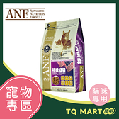 ANF 特級成貓 3kg【TQ MART】