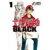 工作細胞BLACK 01