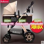 【3C】belecoo貝麗可嬰兒推車高景觀可坐可躺冬夏兒童手推車輕便嬰兒車 手推