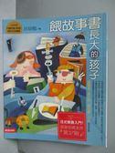 【書寶二手書T3/親子_ZDL】餵故事書長大的孩子_汪培珽