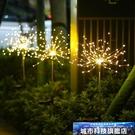 太陽能燈 戶外花園草坪燈別墅庭院節日裝飾燈防水插地煙花燈蒲公英燈 DF城市科技