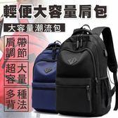 『潮段班』【VR00A306】簡約學院風休閒大容量雙肩防水後背包學生包USB可充電