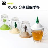 QUALY 分享到四季杯 1入 玻璃杯 水杯 杯子 茶杯 杯蓋 廚房用品 設計師大賞 交換禮物 聖誕禮物