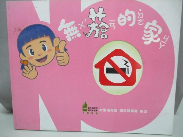 【書寶二手書T6/少年童書_DFC】無菸的家,立體遊戲書_行政院衛生署國民健康局