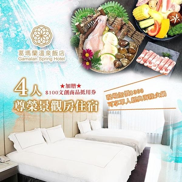 【宜蘭】葛瑪蘭溫泉飯店4人尊榮景觀房住宿含早