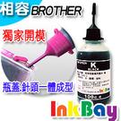 BROTHER 100cc/100ml黑色 墨水/填充墨水/補充墨水/連續供墨/瓶蓋.針頭一體成型