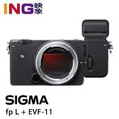 【預購*6期0利率】Sigma fp L 單機身 + EVF-11 電子觀景窗 恆伸公司貨 全片幅無反單眼相機
