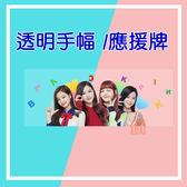 現貨👍BLACKPINK 透明應援手牌  演唱會加油 手幅E762-E【玩之內】韓國 Jennie/Lisa/Jisoo/Rose