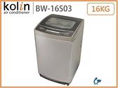 ↙0利率↙Kolin歌林 16公斤 緩降玻璃上蓋 多重瀑布水流 單槽洗衣機 BW-16S03【南霸天電器百貨】
