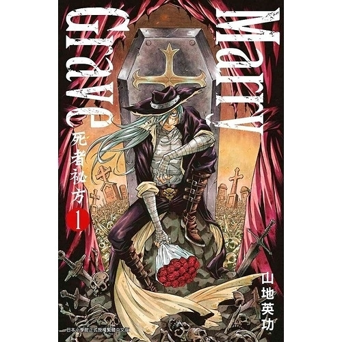Marry Grave死者祕方(1)
