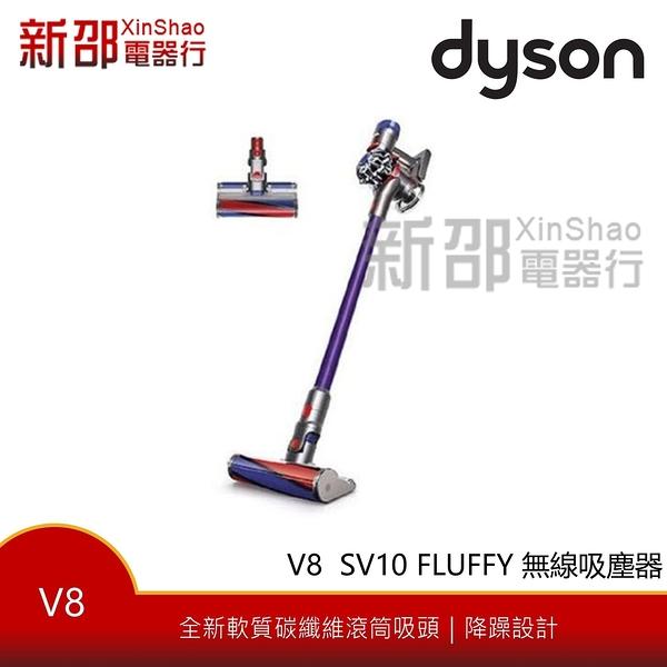 *~新家電錧~*【Dyson 戴森 V8 fluffy SV10 】無線吸塵器【恆隆行公司貨】現貨