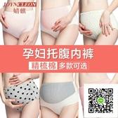 孕婦內褲純棉托腹高腰不抗菌內衣短褲頭懷孕期全棉女大碼透氣 歐歐