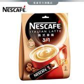 【雀巢 Nestle】雀巢咖啡三合一義式拿鐵袋裝16g*25入