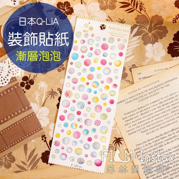 【菲林因斯特】Q-LiA 平面貼紙 漸層泡泡 // 日本進口 燙金 貼紙 圈圈 圓圈 氣球 熱氣球 創意裝飾
