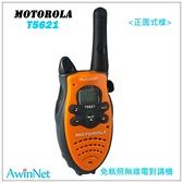 MOTOROLA T5621免執照無線電對講機