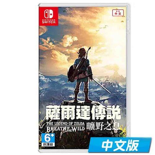 ★排單無交期★【軟體世界】NS 任天堂 Nintendo Switch 薩爾達傳說:荒野之息 (中文版)