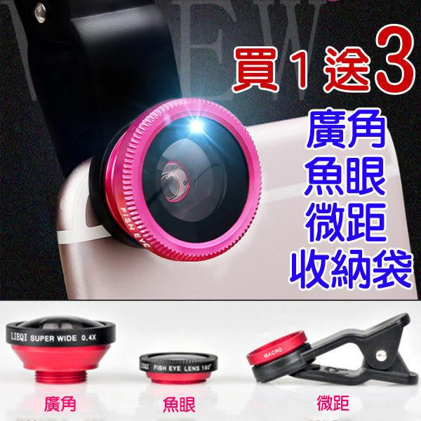 [買一送三] 手機三合一鏡頭 魚眼/微距/廣角 超廣角鏡頭 自拍神器 自拍 通用鏡頭 蘋果 三星