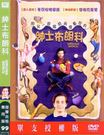 【百視達2手片】紳士布朗科(DVD)...