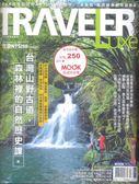 TRAVELER LUXE旅人誌 7月號/2018 第158期