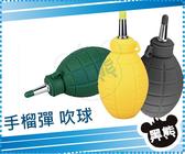 è黑熊館é清潔吹氣球鍵盤琴鍵筆電模型單眼 相機後進氣式吹球手榴彈吹塵球