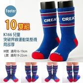 Footer 兒童 除臭襪 K166 突破界線運動氣墊襪 局部厚 10雙超值組