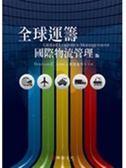 (二手書)全球運籌:國際物流管理(二版)