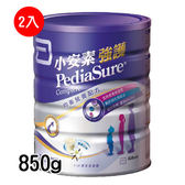 亞培 小安素強護三重營養兒童奶粉 850g*2罐【德芳保健藥妝】