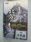 【書寶二手書T7/旅遊_WFR】北方的遺跡_余秋雨