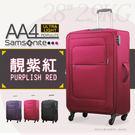 【AT後背包送給你】《熊熊先生》Samsonite新秀麗行李箱登機箱20吋(2.0kg)旅行箱AA4可擴充 商務箱