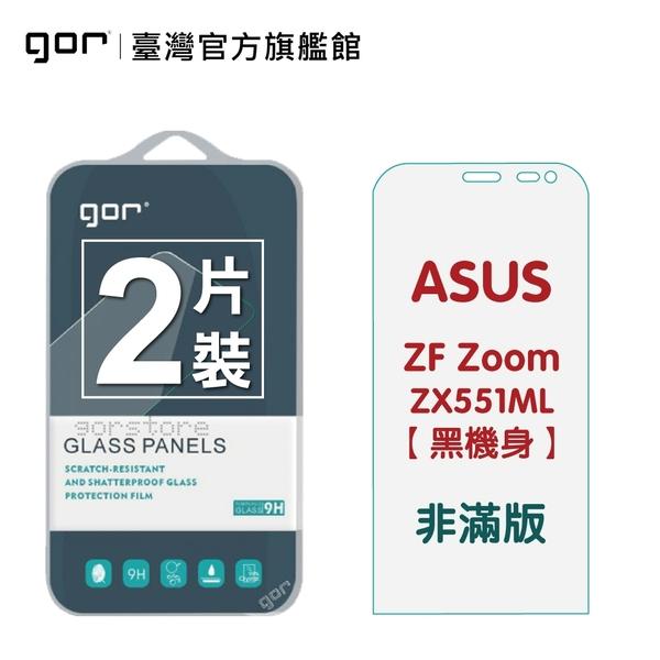 【GOR保護貼】ASUS 華碩 ZF Zoom 黑色機身版 ZX551ML 9H鋼化玻璃保護貼 全透明非滿版2片裝 公司貨 現貨