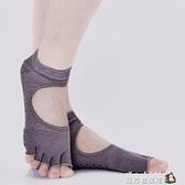 初學者瑜珈器材家用瑜伽襪加厚耐磨按摩硅膠女士四季可穿防滑吸汗聖誕節全館免運