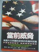 【書寶二手書T4/軍事_LHV】當前威脅 : 美國外交與國防政策的危機與契機_楊紫函等翻譯