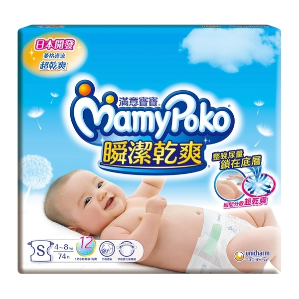 滿意寶寶 瞬潔乾爽紙尿褲(S)(74片 x 4包/箱)-箱購