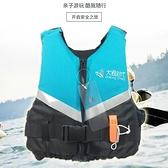 浮力背心 大浪時代皮劃艇救生衣成人 短款運動型女士兒童救生衣可調節肩帶 快速出貨