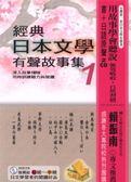 (二手書)經典日本文學有聲故事集(1)