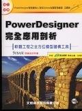 二手書《POWER DESIGNER完全應用剖析: 軟體工程之全方位模型建構工具》 R2Y ISBN:9574669246