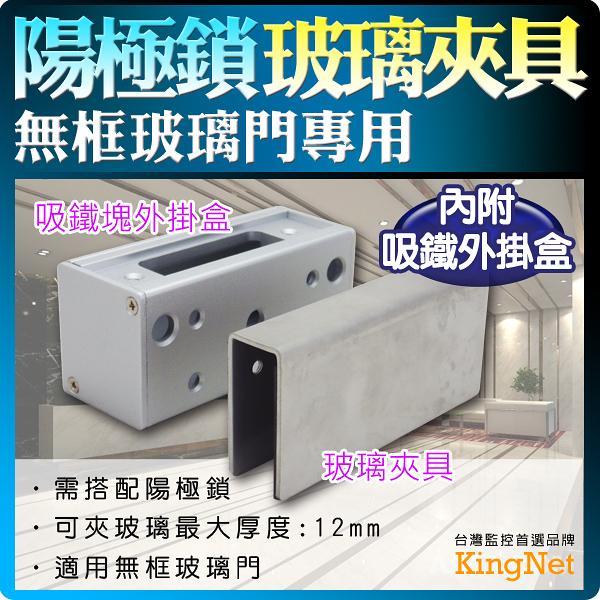 監視器 陽極鎖玻璃夾具 附吸鐵外掛盒 適用無框玻璃門 台灣製精品 門禁管制 保全 台灣安防
